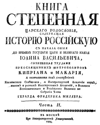 1775 Book on Russian History of Tsar Family from old time to Ioan Basilievich part II
