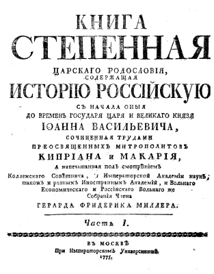 1775 Book on Russian History of Tsar Family from old time to Ioan Basilievich part I