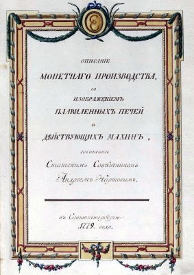 1779 Nartov Desctription of Monetary Production - VA