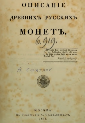 1832 Chertkov Description of Old Russian Coins