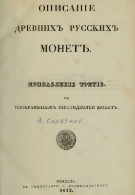 1842 Chertkov Description of Old Russian Coins with 60 images
