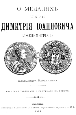 1889 Karzinkin - on False Dmitrii medals