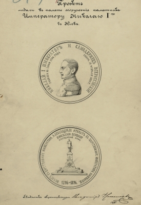 1895 Project of a medal to opening Nicholas I monument in Kiev in 1896