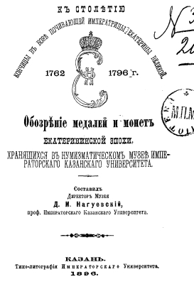 1896 Naguevskij Review of Medals and Coins from time of Ekaterina in museum of Kazan University