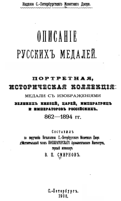 1908 Smirnov Description of Russian Medals 862-1894
