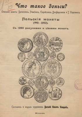 1910 Petrov - What is money - Ancient Greek, Roman etc and Polish Coins (992-1842)