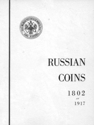 1971 Arefiev Coin Types 1802-1817