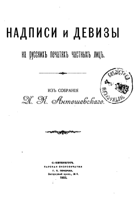 Antoshevskii - 1903 - Inscriptions and Slogans on Russian Seals of Individuals