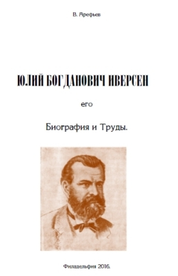 Arefiev - Iversen - Biography - 1900 Trutovski and Iversens list of works