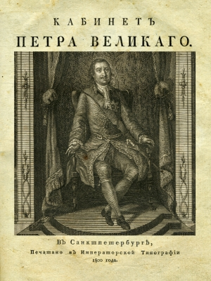 Belyaev - 1800 - Cabinet of Peter the Great - coins, medals and other (section three)