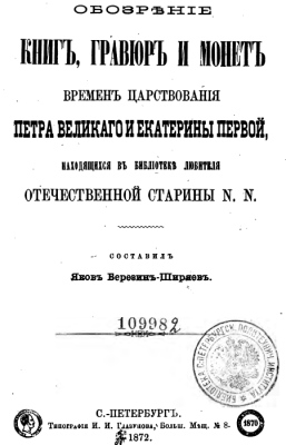 Berezin-Shiriaev - 1872 -  Overview of Books Engravings and Coins of Peter I and Catherine I