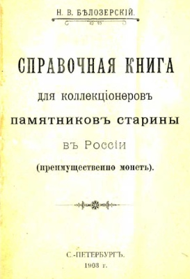Bielozerskii - 1903 - Book of references on collectors and dealers in Russia