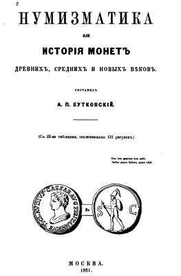 Boutkovski - 1861 - Numismatics or History of Coins