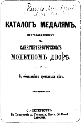 Catalog of Medals produced at SPB 1868
