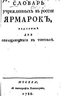 Chulkov - 1788 - Dictionary of Fairs established in Russia