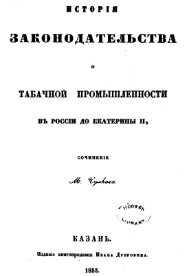History of Laws for Tabaco Industry in Russia