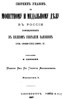Collection of Decrees on coin and medal affairs in Russia 1 - 1887