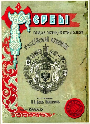 Fon Vinkler - Russian Coat of Arms of Cities and subdivisions - 1899
