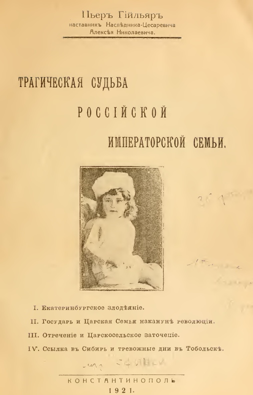 Giiliar - 1921 - Tragic Fate of Russial Imperial Family
