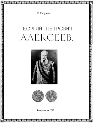 Guruleva - 2015 - Hofmeister G. P. Alexeyev and the Fate of his Numismatic Collection (extract with addition from Mr. V. Arefiev)