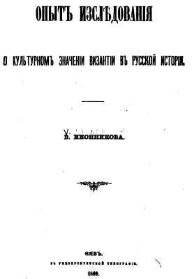 Ikonnikov - 1869 - Cultural importance of Byzantium in Russian culture