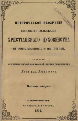 Liubimov - 1852 - Hisorical Overview of Christian Priesthood from times of Apostols to XVII c