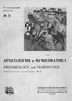 Mezhdunarodnaya Kniga - 1934 - Archaeloge and Numismatics - Antiquarian Catalogue 51