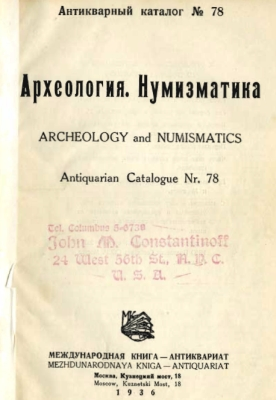 Mezhdunarodnaya Kniga - 1936 - Archeology and Numismatics - Antiquarian Catalogue 78