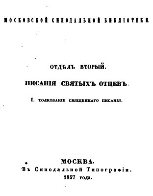 Moscow Synodal Library - 1857 - Russian manuscripts of saits