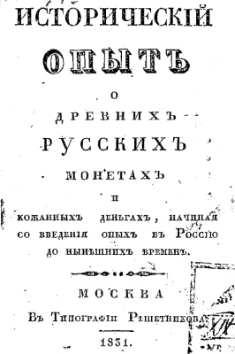 Old ru Historical Experience about old russian coins 1831