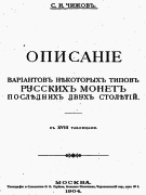 Russia - Chizhov - Description of Some Russian Coins of Last Two Cent. 1904