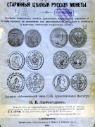 Russia - Lyubomudrov - Old Russian Coins of  Value 1901