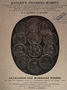 Russia - Petrov - Catalog of Russian Coins 980-1899 with 1000 pictures