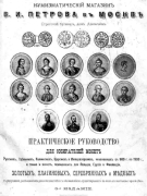 Russia - Petrov - Catalog of Russian Coins 980-1900 ed.3 1900