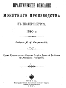 Russia - Spiranskiy - Description of Ekaterinburg Mint Production in 1780 1907