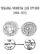 Winkler - Minting Coins for Georgia 1804-1833