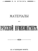 Russia - Zubov - Materials on Russian Numismatics 1897