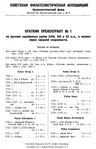 SFA-  1932 - Price List