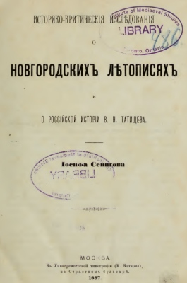 Senigov 1887 Critical Analysis of Novgorod Chornicle and Russian History by Tatishev