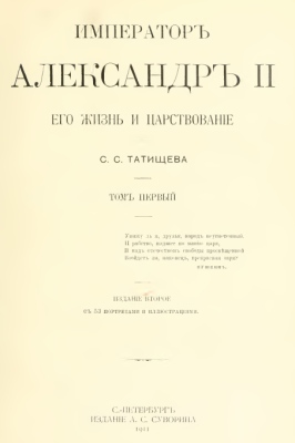 Tatishev 1911 - Alexander II His Lif and Reign