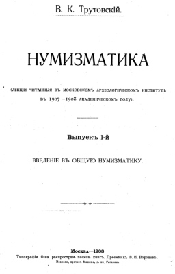 Trutovskii - 1908 - Numismatika - introduction to general numismatics