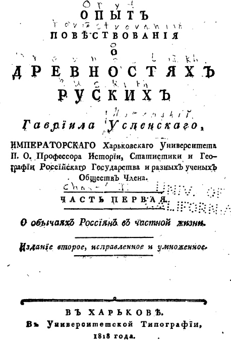 Uspenski - 1818 - Narrative on ancient times in Russia