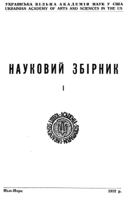 VA Schugayevskii - 1918-1952 - Coins and Monetary Account in Eastern Ukraine in XVII c
