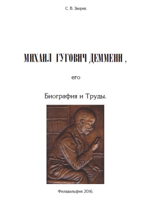 Zverev - 2016 - Demmeni - Biography and Works (with additions from Mr. V. Arefiev)