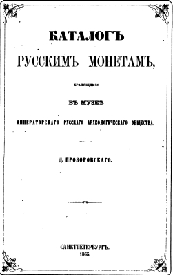 rus Prozorovskiy Catalog of Russian Coins in IRAO museum_1865